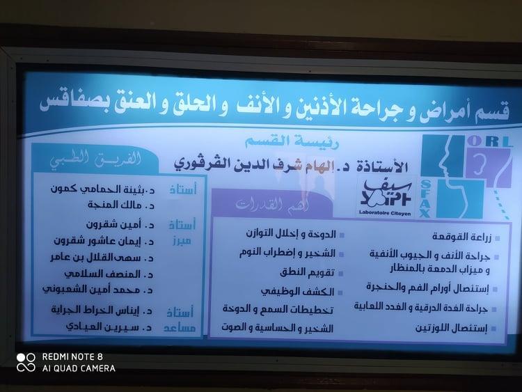 إستئناف عمليات زرع القوقعة بالمستشفى الجامعي الحبيب بورقيبة صفاقس