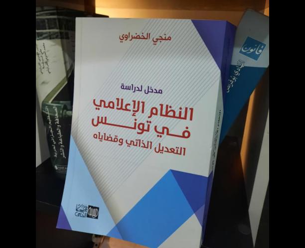 الصحفي منجي الخضراوي يُصدر كتابا جديدا