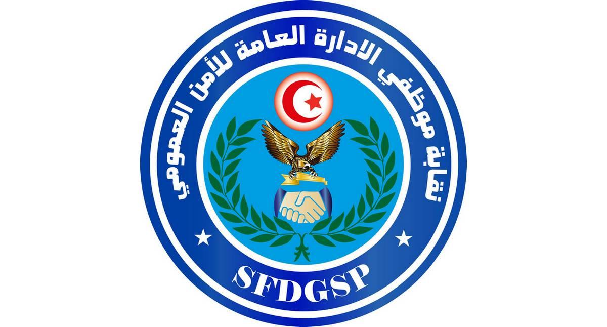 اجتماع للجبهة الوطنية للنقابات الأمنية بعد تشكيل  الحكومة